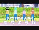 【JPOPカバー祭2020】にちようび Ft.GUMI【Jitterin'Jinnカバー】