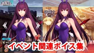 Fate/Grand Order スカサハ イベントページ&ボックス開封ボイス集