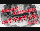 【モンスト】未開の大地拠点13の奥地に幻のガチャリドラを追え!!【ゆっくり実況】