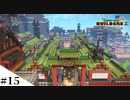 【ドラクエビルダーズ2】和風ファンタジーな街を作ってみるよ part14【PS4pro】