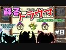 【ゆっくり実況】ドラゴンクエストモンスターズ テリーのワンダーランド part.8