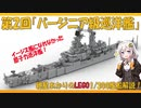 [VOICEROID]紲星あかりのLEGO1/300艦船解説#2[バージニア級原子力巡洋艦]