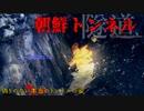 【心霊】廃道のトンネル!?悪路の先にある朝鮮トンネルin2015【ゲッティ】