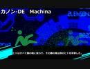 【SCP紹介】カノン-DE Machina【GoIフォーマットMachina】