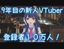 ついに登録者10万人突破した9年目の新人VTuberポン子【ウェザ...