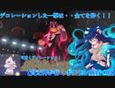 【ゆっくり実況】貧乏神が行くポケモン剣盾【第2回 火力が欲しいならデコレーション!】