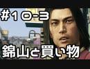【実況】堂島の龍 始まりの物語【龍が如く0】10日目 part3