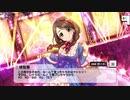 【ススメ!シンデレラロード】赤西瑛梨華編 1~5話 【デレステ】
