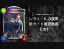 【シャドバ】 新カードパック<レヴィ―ルの旋風>カード確認 その7【ゆっくり雑談】