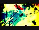 アキサメ / 初音ミク