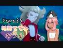 【ポケモン剣盾】ぬめててふinガラル Part35【ゆっくり実況...