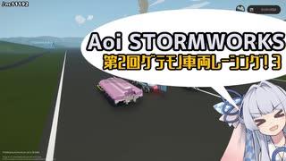 【StormWorks】Aoi STORMWORKS 第2回ゲテ