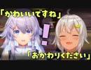 【BoraNun】感謝を示す言葉を教え合うが言い間違えて笑う二人【葉山舞鈴】