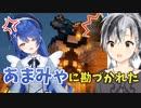 【マイクラ】あまみゃの家にピンポンダッシュする鈴木勝【にじさんじ切り抜き】