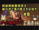 【三国志14】厳白虎で真の徳王を目指す#8【ゆっくり実況】