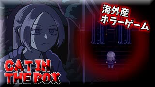 ゆっくり実況[Cat in the Box]#1