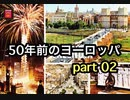 50年前のヨーロッパPART 02【バレンシア/ストックホルム/カプリ島】