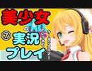 【Recotte Studio】美少女の実況プレイ(ラーメンタイマー) #7【VOICEROID実況プレイ】