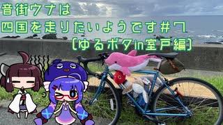【ロードバイク車載】音街ウナは四国を走