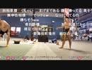 【野田草履P】相撲【ニコ生】