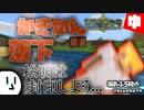 【Minecraft】1分しかなくてもマルチなら普通に実況出来るでしょ(あおふろ視点)part2【ゆっくり実況】