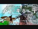 【vキャス27】ドン・キホーテ ~舞台の上の道化者~