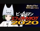 ビームマンエフェクトカタログ2020+バ美ームマンモデル配布