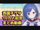 【西園チグサ】10万人記念まとめ~ピースサインに乗せて~【...