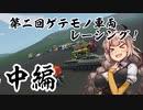 【Stormworks】第二回ゲテモノ車両レーシング!中編【VOICEROID実況】