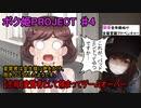 【ボク姫PROJECT #4】 【悲報】変質者として捕まってゲームオーバー