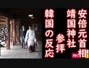 安倍元首相、靖国神社参拝=韓国の反応 【江戸川 media lab HUB】お笑い・面白い・楽しい・真面目な海外時事知的エンタメ