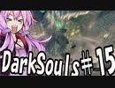 【DarkSoulリガバスター】初期体力で防具はつけない縛りで普通にプレイ#15【結月ゆかり】