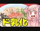 【VOICEROIDキッチン】豚骨ラーメンを振る舞う茜ちゃん