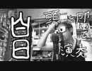 King Gnu - 白日/頭を叩いて演奏してみた【異色演奏】