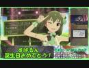 ミリシタ日記動画(2020/09/20「永吉昴 誕生日」回)