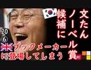 自分で賭けたら載った2ダ... 【江戸川 media lab HUB】お笑い・面白い・楽しい・真面目な海外時事知的エンタメ
