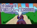 探し人を求めてwitcher3実況プレイ第333回