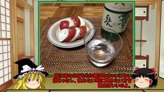 【ゆっくり】ほろ酔い霊夢がお酒を紹介Par
