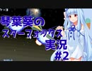 【初代スターフォックス】琴葉葵のスターフォックス実況 #2【Level1後編】