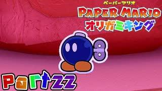 【薄っペラのオリ神ゲー!】▼ペーパーマリオ オリガミキング▼を楽しく実況【part22】