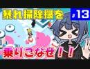 【Good Job!】つづみとついなのお仕事研修記録! #13【VOICER...