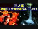 【ゆっくり】迫真DTB部 三ノ塔葛葉川+大音沢遡行ルートRTAの裏技【リアル登山アタック】