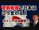 R2.9.19配信 菅真総理誕生!これから日本はどう変わる?ポイントは昨年秋に導入されて、景気の腰を折った消費税増税。菅真総理はどうする?