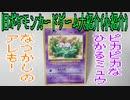 旧ポケモンカードゲーム大紹介(小紹介)