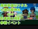 スパクロ:魔神英雄伝ワタル 七魂の龍神丸他イベントストーリーPart1【スーパーロボット大戦/スパロボXΩ】