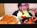 【ASMR】【咀嚼音】チーズブルダック炒め麺とアルトバイエルン