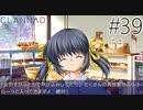 【実況】毎日「CLANNAD -クラナド-」をしよう Part39