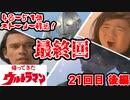 ゆっくり霊夢と魔理沙の特撮歴史・紹介解説動画 第21回後編(帰ってきたウルトラマン 1971年)