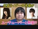 【熱愛】YouTuberのかすです。この度は「仮面ライダーセイバー」の主演を務める俳優の内藤秀一郎と交際してしまい申し訳ございませんでした。