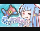 【VOICEROID実況プレイ】葵は普通に戦いたい その4【ポケモン剣盾】